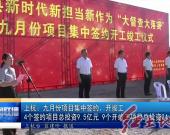 上杭:九月份项目集中签约、开竣工  4个签约项目总投资9.5亿元  9个开竣工项目总投资24.9656亿元