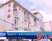 连城文亨:乡镇卫生院综合楼改造升级后投用