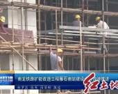 南龙铁路扩能改造工程雁石南站项目全力加速推进