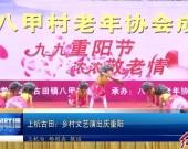 上杭古田:乡村文艺演出庆重阳