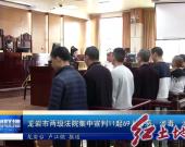 龙岩市两级法院集中宣判11起69人涉恶、涉毒、涉赌案件