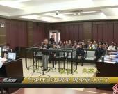 一恶势力团伙被公开审判 14名成员获刑