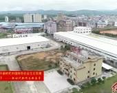 晋江(长汀)工业园区:山海协作结硕果