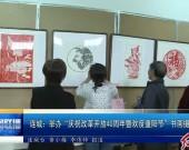 """连城:举办""""庆祝改革开放40周年暨欢度重阳节""""书画摄影剪纸展"""