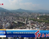 漳平:吹響征地拆遷攻堅戰役沖鋒號