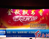 """永定:举办""""金秋飘书香""""文艺晚会庆重阳"""