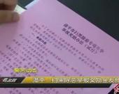 漳平:掃黑除惡舉報獎勵金發放儀式