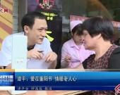 漳平:爱在重阳节 情暖老人心