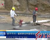 武平平川:重抓群众利益促征迁 全面保障项目建设