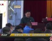 """新羅公安:開展""""百日攻堅會戰""""大清查行動"""
