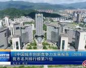 《中國城市創新競爭力發展報告(2018)》發布 我市名列排行榜第71位