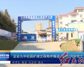 龍巖九中校園擴建工程有序推進 預計7月份完工