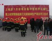 上杭:舉行一批項目集中簽約開工竣工暨上杭常青新能源三元前驅體生產項目開工儀式
