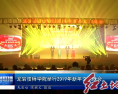龍巖技師學院舉行2019年新年文藝晚會