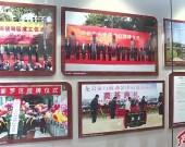 """""""閩西原中央蘇區改革開放40周年成就展""""在龍巖市博物館開展"""