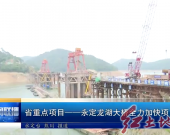 省重點項目——永定龍湖大橋:全力加快項目進度