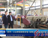 新罗:工业转型蹄疾步稳 规模工业完成增加值338.4亿元