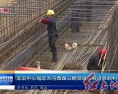 龍巖中心城區天馬西路三期項目工程進展順利