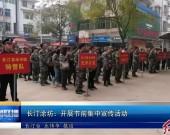 長汀涂坊:開展節前集中宣傳活動