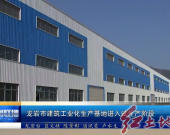 龍巖市建筑工業化生產基地進入試生產階段