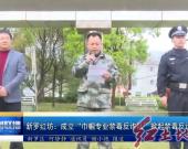 """新罗红坊:成立""""巾帼专业禁毒反诈队"""" 掀起禁毒反诈行动高潮"""
