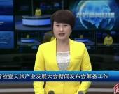 市領導檢查文旅產業發展大會新聞發布會籌備工作