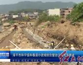 漳平市和平鎮和春溪小流域綜合整治工程有序推進