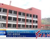 龍巖蓮東小學東山分校項目二、三期工程主體全面封頂并進入裝修階段