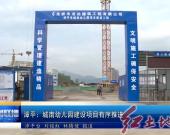 漳平:城南幼兒園建設項目有序推進