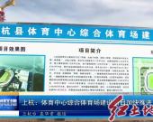 上杭:體育中心綜合體育場建設項目加快推進