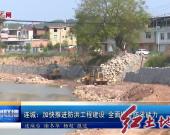連城:加快推進防洪工程建設 全面提升防汛能力