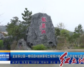龍巖洞公園一期項目A地塊景觀工程預計將于今年4月中旬全面建成開放