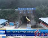 漳平:城東片區高水高排項目建設持續推進