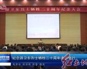 纪念游卫东烈士牺牲二十周年活动举行