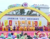"""上杭县第三届""""三月三""""畲族文化旅游节举行"""