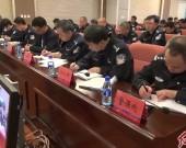 全市公安機關掃黑除惡專項斗爭推進會召開