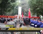 武平:祭扫缅怀革命先烈活动