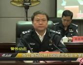 市公安局召開掃黑除惡專項斗爭推進會