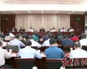 全市扫黑除恶专项斗争视频会议召开