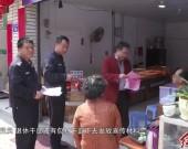 """連城蓮峰:""""掃黑除惡""""宣傳進社區 提升居民安全感"""