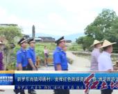 新罗东肖镇邓厝村:发挥红色旅游资源优势 做足旅游文章