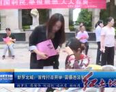新罗北城:宣传打击并举 震慑违法犯罪