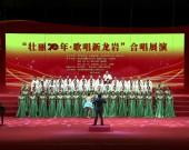 11.大合唱《祖國頌》