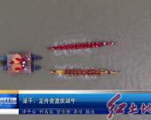 漳平:龙舟竞渡庆端午