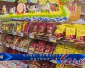 """龙岩城区:端午临近粽子热销  简装平价粽唱""""主角"""""""