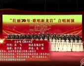 狀麗70年唱響新龍巖完整版_0