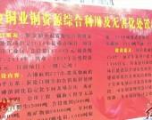上杭縣舉行8月份項目集中開工竣工儀式