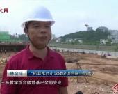 上杭縣水西小學建設項目順利推進