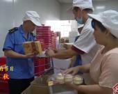 连城、武平:开展中秋月饼市场专项检查