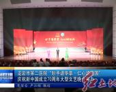 """龍巖市第二醫院""""妙手譜華章·仁心頌祖國""""慶祝新中國成立70周年大型文藝晚會"""